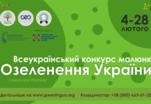 Конкурс малюнків Озеленення України